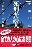死刑弁護人 生きるという権利 (講談社+α文庫 (G175-1)) 画像
