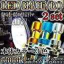 ヤマハ シグナスX SR 2004-2007 BC-SE12J LED ヘッドライト H4 バイク用 6000k ホワイト 車検対応