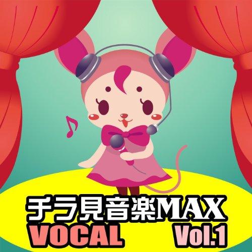 チラ見音楽 MAX Vol.1 VOCAL