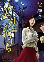 ふたりのおうち(2) (ヤングキングコミックス)   艶々   青年マンガ   Kindleストア   Amazon