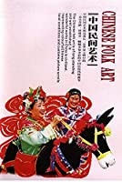 Chinese Folk Art Disc (4-6)【DVD】 [並行輸入品]