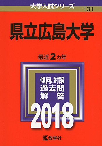 県立広島大学 (2018年版大学入試シリーズ)