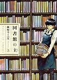 図書館の主 2 (芳文社コミックス)
