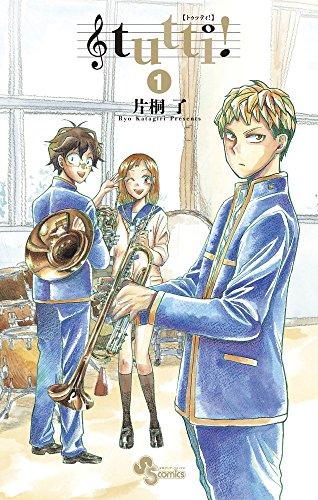 tutti! 1 (少年サンデーコミックス)