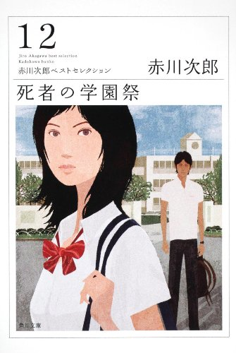 死者の学園祭 赤川次郎ベストセレクション(12) (角川文庫)の詳細を見る