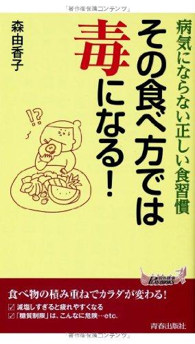 その食べ方では毒になる!  (青春新書プレイブックス)の詳細を見る
