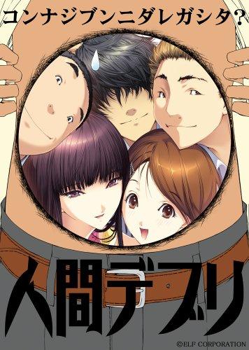 人間デブリ〜コンナジブンニダレガシタ?〜 初回版