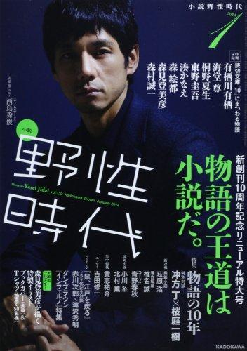 小説 野性時代 第122号 (KADOKAWA文芸MOOK 124)の詳細を見る
