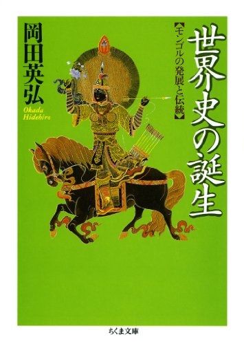 世界史の誕生 ――モンゴルの発展と伝統 (ちくま文庫)