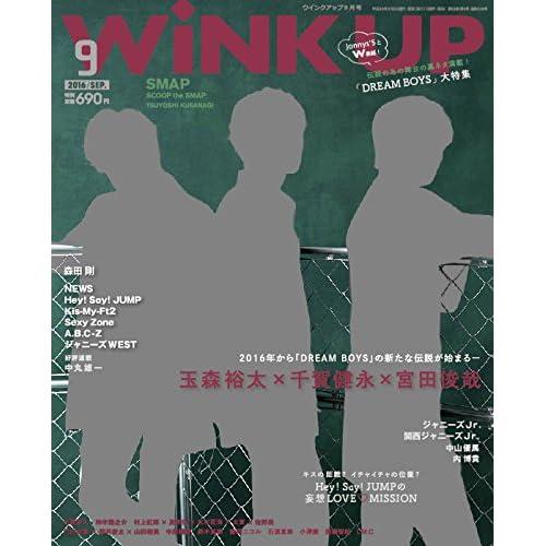 WINK UP(ウインクアップ) 2016年 09 月号 [雑誌]