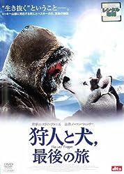 【動画】狩人と犬、最後の旅