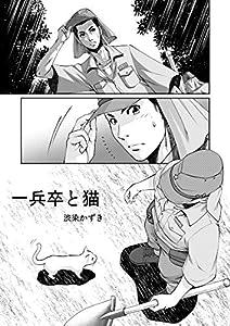 一兵卒と猫 無名戦士の物語