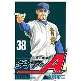 ダイヤのA(38) (講談社コミックス)