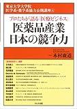 医薬品産業日本の競争力―プロたちが語る「医療ビジネス」 (東京大学大学院医学系・薬学系協力公開講座 4)