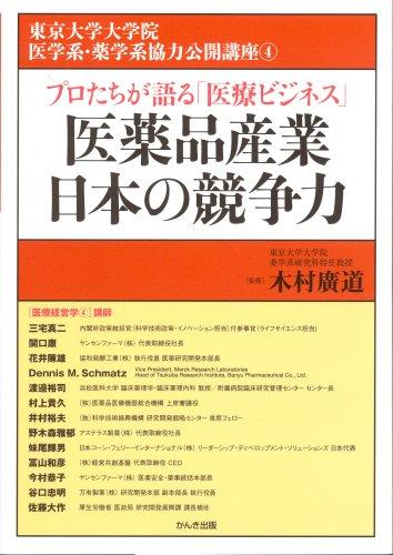 医薬品産業日本の競争力―プロたちが語る「医療ビジネス」 (東京大学大学院医学系・薬学系協力公開講座 4)の詳細を見る