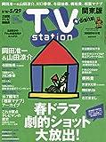 TVステーション東版 2020年 5/16 号 [雑誌]