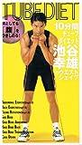 10分間チューブダイエット~池谷幸雄のウエストシェイプ~ [VHS]