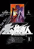 牙の旅商人 1巻 (デジタル版ヤングガンガンコミックスSUPER)