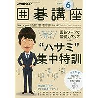 NHK囲碁講座 2017年6月号 [雑誌] (NHKテキスト)