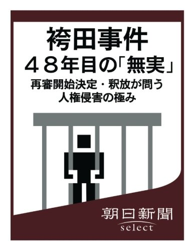 袴田事件48年目の「無実」 再審開始決定・釈放が問う人権侵害の極み (朝日新聞デジタルSELECT)