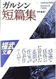 ガルシン短篇集 (福武文庫)