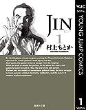 JIN―仁― 1 (ヤングジャンプコミックスDIGITAL)