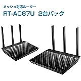 RT-AC67U 2台パッケージ