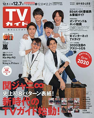 週刊TVガイド(岩手・秋田・山形版) 2018年 12/7 号 [雑誌]