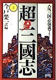超・三国志〈上〉 (歴史ifノベルズ)
