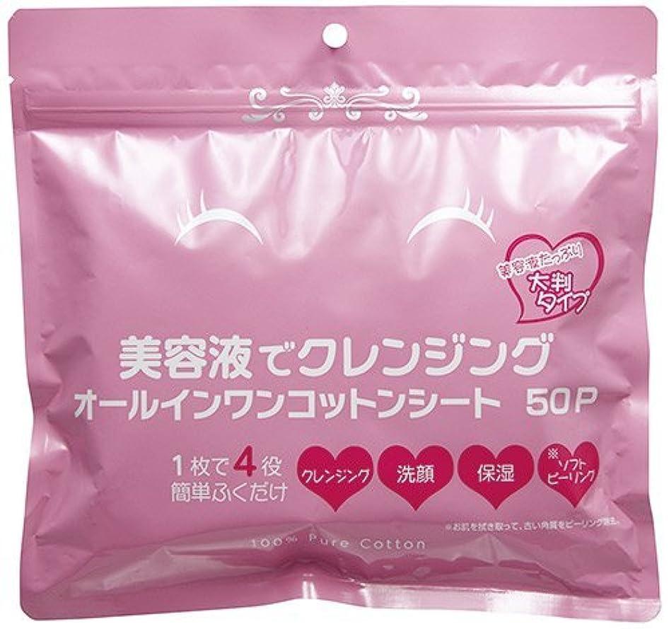 補充胸混乱した美容液でクレンジング オールインワンコットンシート 50P(50枚入)
