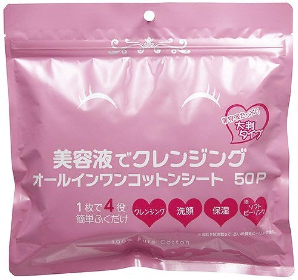 蒸気クレアアクセサリー美容液でクレンジング オールインワンコットンシート 50P(50枚入)