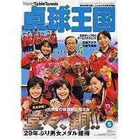 卓球王国 2008年 05月号 [雑誌]