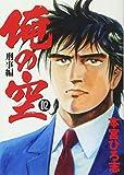 俺の空 刑事編 2 (ヤングジャンプコミックス)