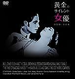 黄金のサイレント女優 DVD-BOX[DVD]