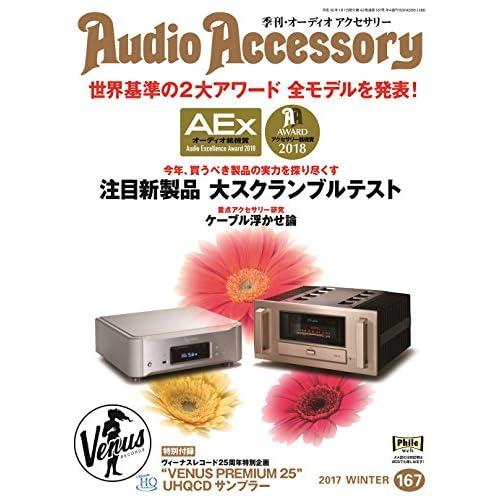 AudioAccessory(オーディオアクセサリー) 167号