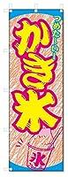 のぼり旗 かき氷 (W600×H1800)アイス