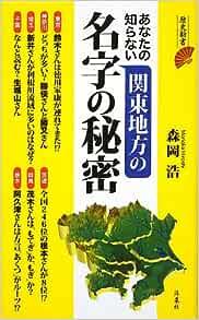 小暮 学 関東