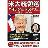 米大統領選 バイデン候補とトランプ候補の守護霊インタビュー (OR BOOKS)