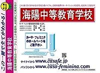海陽中等教育学校【愛知県】 合格模試C1~10(セット1割引)