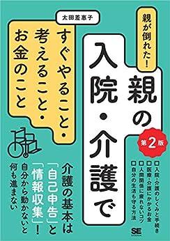 [太田 差惠子]の親が倒れた!親の入院・介護ですぐやること・考えること・お金のこと 第2版