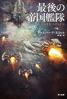 最後の帝国艦隊 (ハヤカワ文庫SF)