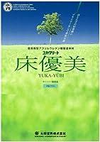ユカクリート 床優美 (各色) 15kgセット 大同塗料 No.29グラスグリーン