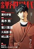 小説 野性時代 第188号 2019年7月号 (KADOKAWA文芸MOOK 190)