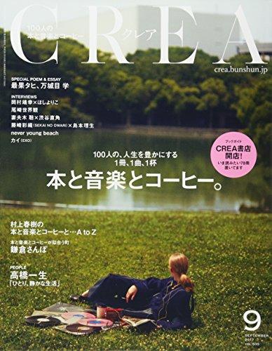 CREA2017年9月号 100人の本と音楽とコーヒー。の詳細を見る