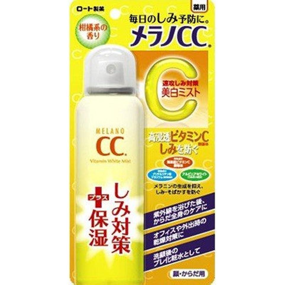 下品損失反対メラノCC 薬用 しみ対策 美白ミスト化粧水 100g [並行輸入品]