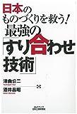 日本のものづくりを救う! 最強の「すり合わせ技術」 (B&Tブックス)
