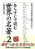 あらすじで読む世界の名著 No.2 「あらすじで読む名著」シリーズ (中経出版)