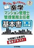 平成29年版楽学マンション管理士・管理業務主任者基本書建築・会計編