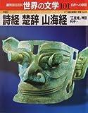 週刊 朝日百科 世界の文学 (101) 中国 2001年 07/01号 [雑誌]