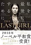 「THE LAST GIRLーイスラム国に囚われ、闘い続ける女性の物語―」販売ページヘ